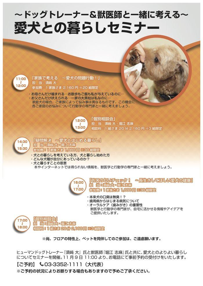 愛犬との暮らしセミナー2